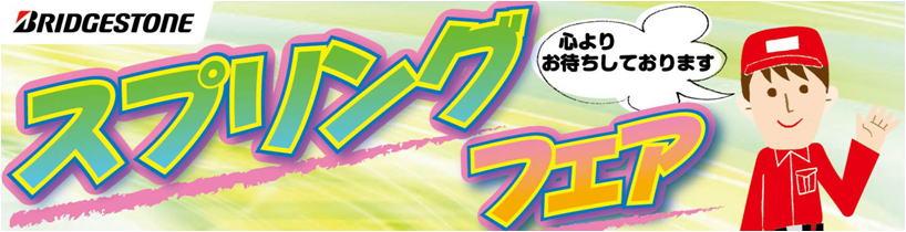 祝☆北陸新幹線開業☆